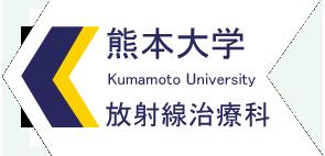 熊本大学医学部付属病院 放射線治療科